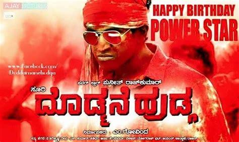 3gp Kannada Film Songs Free Download / tidyeighth cf